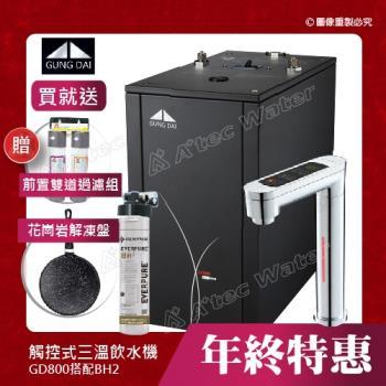 GUNG DAI 宮黛 GD-800櫥下型觸控式三溫飲水機/熱飲機GD800+搭配愛惠浦QL3-BH2生飲淨水器