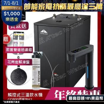 GUNG DAI宮黛 GD-800櫥下型觸控式三溫飲水機/熱飲機GD800+搭配愛惠浦QL3-BH2生飲淨水器
