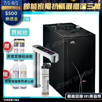 GUNG DAI 宮黛 GD-600櫥下觸控式雙溫熱飲機/飲水機GD600-搭配愛惠浦QL3-BH2生飲淨水組