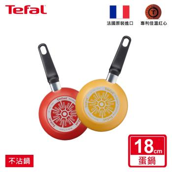 Tefal法國特福 Enjoy Mini系列18CM不沾平底鍋/煎蛋鍋/早餐鍋-黃