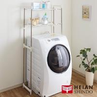 日本 平安伸銅 多功能不鏽鋼曬衣/收納二層洗衣機/衛浴伸縮置物架 HC-10