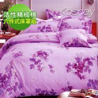 KOSNEY  紫葉繽紛  頂級加大活性精梳棉六件式床罩組台灣製