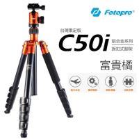富圖寶FOTOPRO  C50i 鋁合金反摺四節相機腳架 可當單腳架 富貴橘~ 送手機夾 湧蓮公司貨保固2+1年