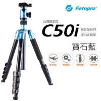 富圖寶FOTOPRO  C50i 鋁合金反摺四節相機腳架 可當單腳架 藍色~ 送手機夾 湧蓮公司貨保固2+1年