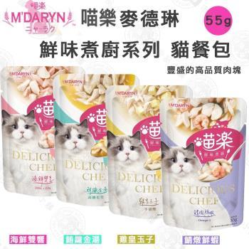 麥德琳M DARYN 喵樂 鮮味煮廚系列貓餐包55g/包 貓餐包/貓罐頭