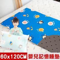 奶油獅-同樂會系列-平面透氣100%精梳純棉嬰兒備長碳記憶床墊-宇宙藍(60X120cm)