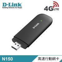 D-Link DWM-222 4G LTE N150 USB行動網卡 【贈防潮除濕包】