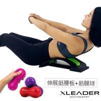 Leader X 腰頸部伸展輔助按摩挺腰板+加強版刺蝟花生按摩球