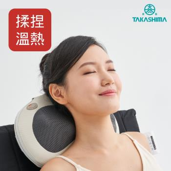 TAKASIMA 高島 愛舒服 iComfort 巧揉枕 溫熱按摩枕
