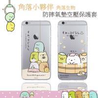 【角落小夥伴】iPhone6/6s (4.7吋) 防摔氣墊空壓保護手機殼