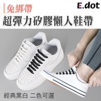 E.dot 超彈力懶人力矽膠免綁式鞋帶16條組(四色選)