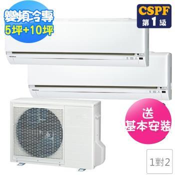 Panasonic國際牌5坪+10坪變頻冷專一對二分離式冷氣CU-2J83BCA2+CS-LJ28BA2+CS-LJ63BA2