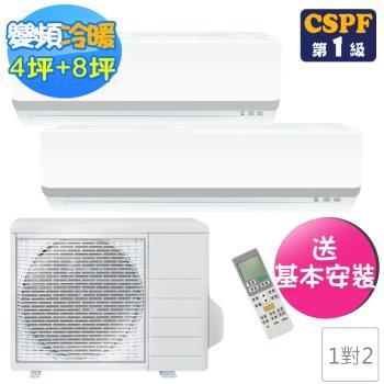Panasonic國際牌4坪+8坪變頻冷暖一對二分離式冷氣CU-2J71BHA2+CS-PX22FA2+CS-PX50FA2