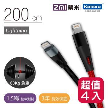 ZMI 紫米 AL886 Lightning 拉車線 黑紅 (200cm)-4入
