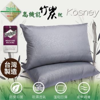 KOSNEY  超彈性 頂級吸溼排汗壓花竹炭枕(1入)台灣製造