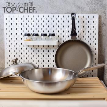 頂尖廚師 白晶316不鏽鋼深型炒鍋+鈦合金中華平底鍋(二鍋二蓋)