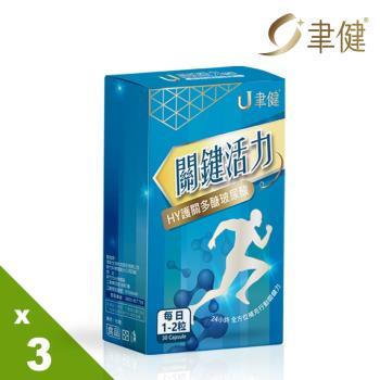 聿健 關鍵活力膠囊3入組(30粒/盒)