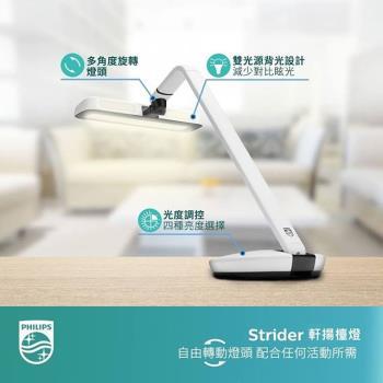 買就送延長線【飛利浦 PHILIPS LIGHTING】軒揚LED檯燈Strider 66111 (簡約白)