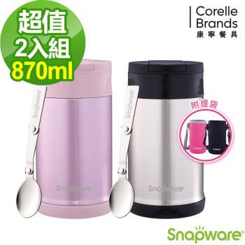 康寧Snapware 內陶瓷不鏽鋼超真空保溫燜燒罐(含布套)870ml-2入組