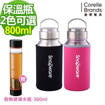 康寧Snapware 內陶瓷不鏽鋼超真空保溫運動瓶(含布套)800ml-兩色可選