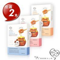 我的心機 蜂蜜維他命B保濕修護面膜 任選2盒(共三款可選)