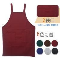 台灣製雙層2口袋肩掛素色圍裙