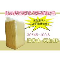 除臭抗菌清香尿布/尿墊業務包30cmx45cm-100入 清香型 (兩包組)