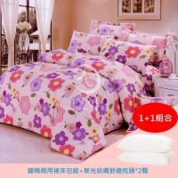 向陽山花 加大四件式鋪棉二用被床包組(組合-新光紡織舒適枕*2)