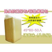 除臭抗菌清香尿布/尿墊業務包45cmx60cm-50入 清香型 (八包組)