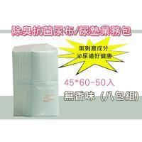 除臭抗菌尿布/尿墊業務包45*60-50入 無香味 (八包組)