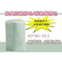 除臭抗菌尿布/尿墊業務包60*90-25入 無香味 (四包組)