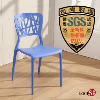 LOGIS邏爵~創意鏤空塑膠餐椅 工作椅 休閒椅 書桌椅 北歐風 J002
