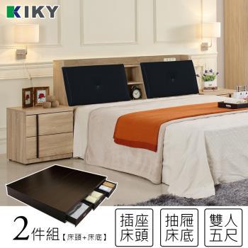 【KIKY】吉岡皮質附插座床頭箱+抽屜床底-雙人5尺(二件式床組)