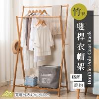 【Incare】簡約穩固竹製雙桿衣帽架/寬度52cm/DIY組合(小款)