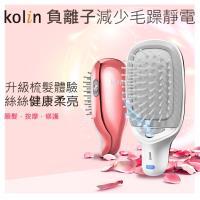 【Kolin歌林】負離子氣墊美髮梳 KHR-JB181