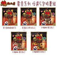 燒肉工房 寵物零食大包裝系列任選 5包 特賣~