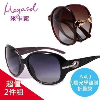 米卡索 時尚折疊UV400偏光太陽眼鏡二件組(輕巧摺疊3款任選-6214Z黑/內紫-9217Z茶)