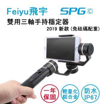 飛宇Feiyu SPG C 新版雙用手持三軸穩定器-運動相機/手機用 送飛宇原廠 延長桿 + 三角飯糰相機包