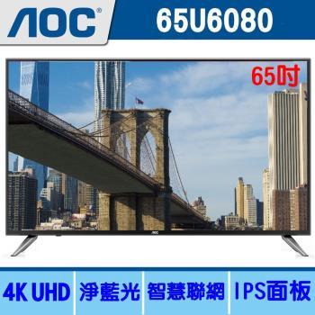 美國AOC 65吋4K UHD智慧聯網液晶顯示器+視訊盒65U6080含運送+高畫質行車記錄器+TESCOM吹風機
