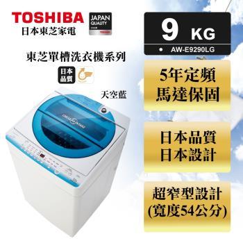 ★買就抽萬元家電+5000抵用券★TOSHIBA東芝9公斤直立式洗衣機 星湛藍 AW-E9290LG