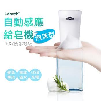 Lebath 樂泡 紅外線自動感應給皂機 泡沫型洗手慕斯給皂機 IPX7防水 USB充電