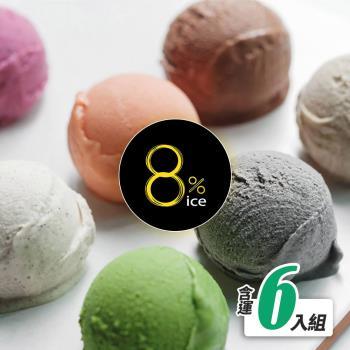 [8%ice] Gelato 義式冰淇淋(120gx9入)