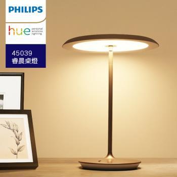 買就送25W燈泡1顆【飛利浦 PHILIPS LIGHTING】Hue 45039 Muscari 睿晨LED 15W 智能桌燈