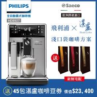 Philips 飛利浦 Saeco PicoBaristo 全自動義式咖啡機HD8927