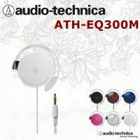 鐵三角 ATH-EQ300M 輕薄美型耳掛式耳機 保固一年 5色 (平輸)