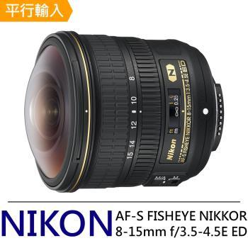 Nikon AF-S Fisheye NIKKOR 8-15mm f/3.5-4.5E ED 超廣角變焦鏡頭*(平行輸入)