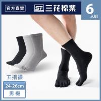 【Sun Flower三花】三花無痕肌五趾襪.襪子(6雙組)