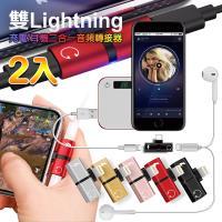 (2入裝)YHO for 蘋果iPhone雙Lightning充電耳機二合一轉接器