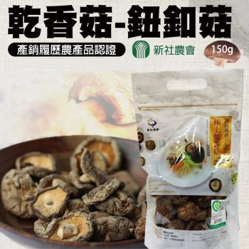 新社農會 乾香菇 鈕扣(150g-包) 2包一組
