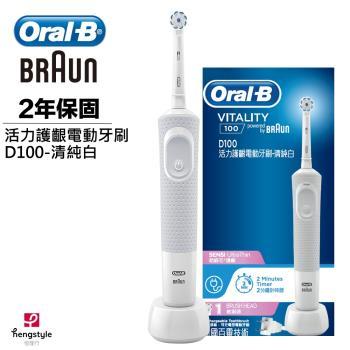 送刷頭保護蓋2入★德國百靈Oral-B-活力護齦電動牙刷D100-清純白(EB60)
